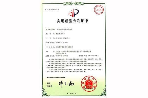 HDPE塑钢缠绕排水管专利证书