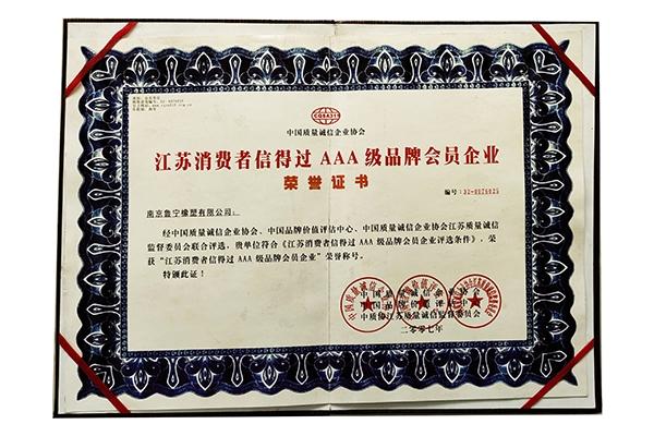 品牌会员企业证书
