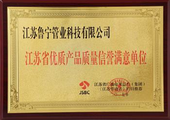 江苏省优质产品质量信誉满意单位