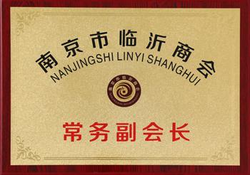 南京市临沂商会-常务副会长